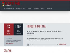 ленинград-победа